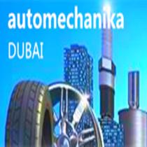 2018年中東(迪拜)國際汽車零配件及售后服務展覽會